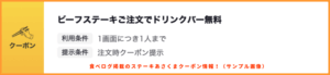 食べログ掲載のステーキあさくまクーポン情報!(サンプル画像)