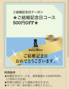 サンマルク公式アプリのクーポン【結婚記念日コース500円OFF】
