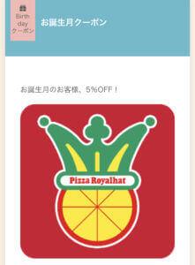 ピザロイヤルハットの公式アプリクーポン【誕生日限定割引】