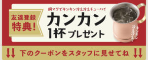 やきとりスタンダードの友達登録特典【カンカン1杯プレゼント】