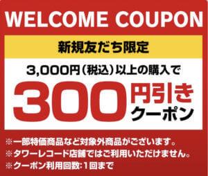 タワレコのLINE友達クーポン【300円割引】