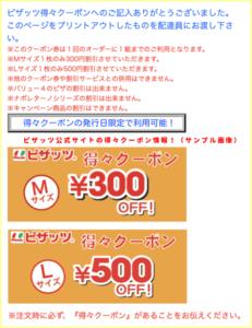 ピザッツ公式サイトの得々クーポン情報!(サンプル画像)