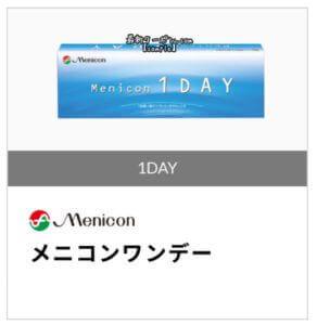 眼鏡市場公式ホームページクーポン【メニコンワンデー】