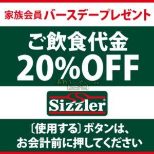 シズラーのメルマガ家族会員バースデークーポン【ご飲食代金20%OFF】
