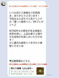 四十八漁場のLINE友達限定クーポン情報!(サンプル画像)
