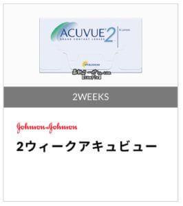眼鏡市場公式ホームページクーポン【2ウィークアキュビュー】