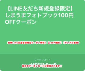 新規LINE友達登録限定クーポン情報!【100円割引】(サンプル画像)