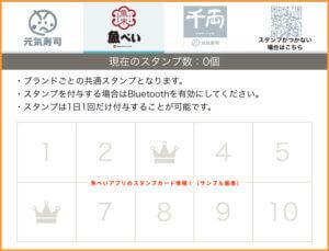 魚べいアプリのスタンプカード情報!(サンプル画像)