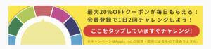 マツキヨ公式アプリのチャレンジクーポン