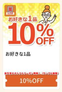 新生堂のオトクルクーポン情報!(サンプル画像)【お好きな1品・10%OFF】
