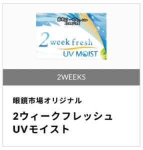 眼鏡市場公式ホームページクーポン【2ウィークフレッシュUVモイスト】
