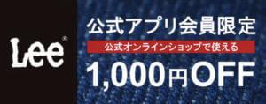 Lee公式アプリクーポン【公式アプリ会員限定1,000円OFF】