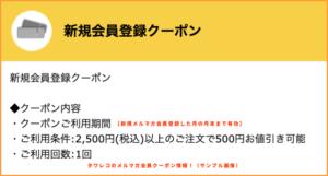タワレコの新規メルマガ会員登録クーポン情報!【500円割引・サンプル画像】