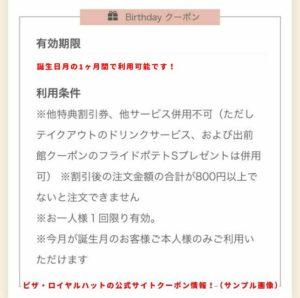 ピザロイヤルハットの公式アプリクーポン【誕生日限定クーポンの解説】(サンプル画像)