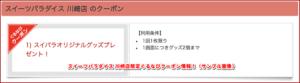 スイーツパラダイス 川崎店限定ぐるなびクーポン情報!(サンプル画像)