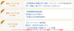 ホットペッパーグルメ掲載のカプリチョーザクーポン情報!①(サンプル画像)