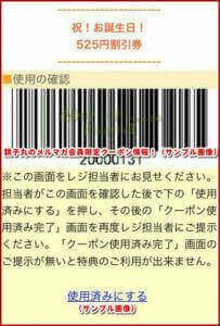 銚子丸のメルマガ会員限定クーポン情報!(サンプル画像)【誕生日限定クーポン525円割引券】