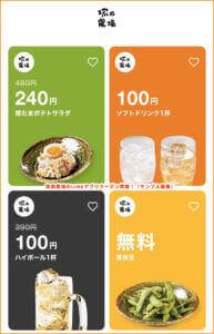 塚田農場のLINEアプリクーポン情報!(サンプル画像)