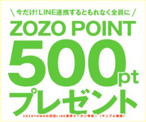 ZOZOTOWNの初回LINE連携クーポン情報!(サンプル画像)【LINE連携で500ポイントプレゼント!】