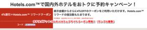 ホテルズドットコムのJCBウェブサイトクーポン情報!(サンプル画像)