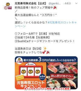 魚べいのキャンペーン情報!(サンプル画像)