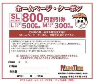 ピザタイムのホームページクーポン情報!(サンプル画像・印刷用)