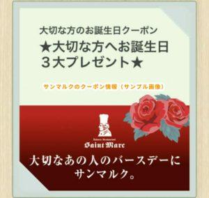 サンマルク公式アプリのクーポン【誕生日3大プレゼントクーポン】