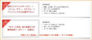 「焼肉トラジ 赤坂店」ぐるなび掲載クーポン情報!(サンプル画像)