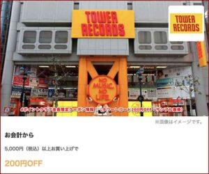 dポイントクラブ会員限定クーポン情報!(タワーレコード200円OFF・サンプル画像)4