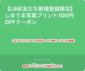 新規友達登録限定!LINE友達のしまうまプリントクーポン情報(100円割引)サンプル画像