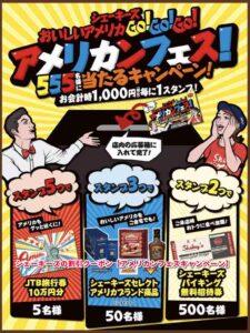 シェーキーズの割引クーポン【アメリカンフェスキャンペーン】