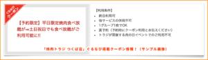 「焼肉トラジ つくば店」ぐるなび掲載クーポン情報!(サンプル画像)