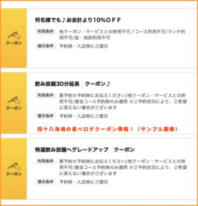 四十八漁場の食べログクーポン情報!(サンプル画像)【お会計から10%OFF】