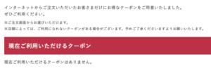 ピザテンフォー公式サイトのクーポン画面