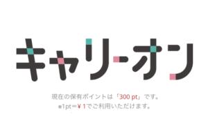キャリーオンの新規会員登録サービス【300ポイント】