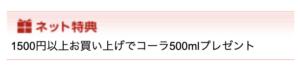 ぴざどきの楽天デリバリークーポン【ペプシコーラ500mlをプレゼント!】