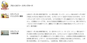 ブロンコビリースタンプカード【特典①】