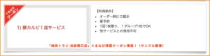 「焼肉トラジ 池袋西口店」ぐるなび掲載クーポン情報!(サンプル画像)