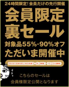 ZOZOTOWNのLINE友達クーポン情報!(サンプル画像)【裏セール対象品55%〜90%OFF】