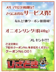 ぴざどき半田南店限定クーポン【オニオンリング40gプレゼント!】