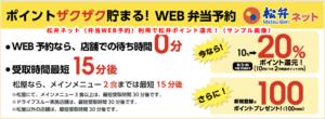 松弁ネット(弁当WEB予約)利用で松弁ポイント還元!(サンプル画像) 大