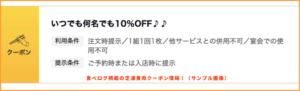 芝浦食肉の食べログクーポン情報!(サンプル画像)【お会計から10%OFF】