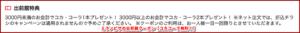 ミラノピザの出前館クーポン【コカコーラ無料!】