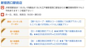 新宿西口駅前店のホットペッパーグルメ&食べログクーポン