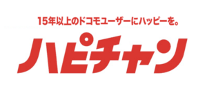 ドコモユーザー暦15年以上限定クーポン【マツキヨのハピチャンクーポン】