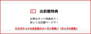 ピザポケットの出前館クーポン情報!(サンプル画像)