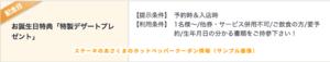 ステーキあさくまのホットペッパーグルメクーポン【鶴見店】