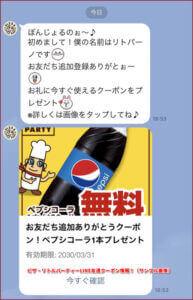 ピザ・リトルパーティーLINE友達クーポン情報!(サンプル画像)A