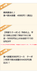 ワンカルビPREMIUM天神店・中洲店の食べログクーポン(サンプル画像)