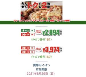 ピザ・カリフォルニアのモバイルクーポン情報!(サンプル画像)